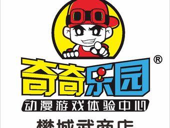 奇奇乐园(樊城武商店)