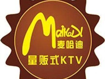 麦哈迪量贩式KTV