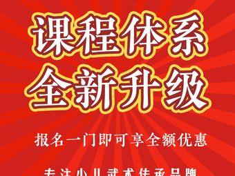 功夫雪狼(新城吾悦校区)