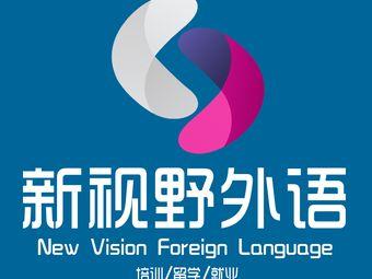 新视野外语·日语韩语·欧洲小语种