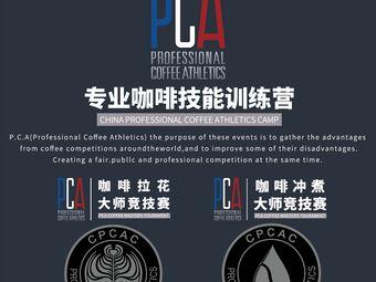 PCA专业咖啡技能训练营