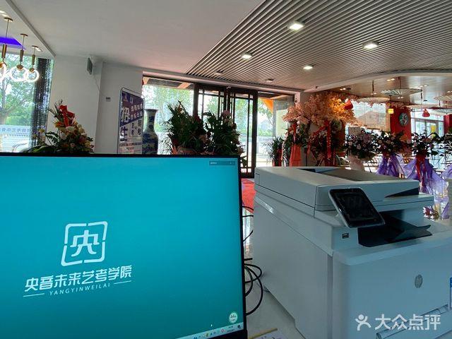 央音未来艺术学院(东营西城校区)