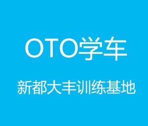 OTO学车(大丰校区)