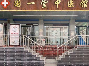 国一堂中医馆(东岗路店)