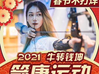 弓夫射箭·CAFE(悦方店)