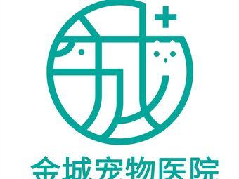 金诚宠物医院·CT影像中心·眼科·骨科·外科