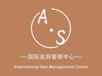A·S国际皮肤管理中心