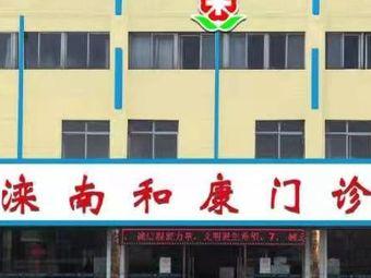 滦南县和康门诊部