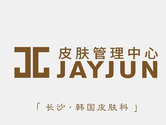 JAYJUN皮肤管理中心(泊富I CITY店)