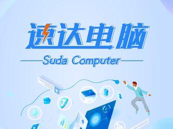 速达电脑(长江中路店)