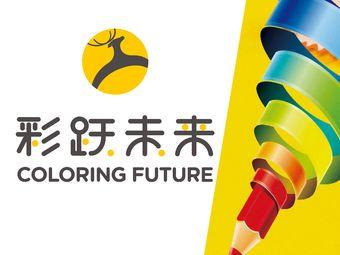 彩跃未来美育机构(长安旗舰店)