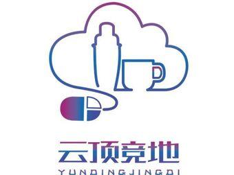 云顶竞地 电竞馆
