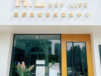 N.L NewLife国际轻奢容颜定制中心(泰兴店)