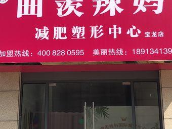曲羡辣妈减肥塑形(宝龙店)