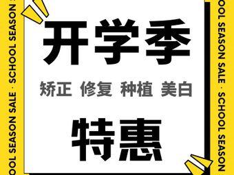 雅伦口腔(温江店)