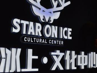 飞凡冰上·文化中心