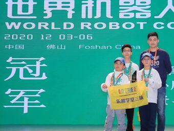 乐趣学堂国际机器人教育中心(朝阳中心)