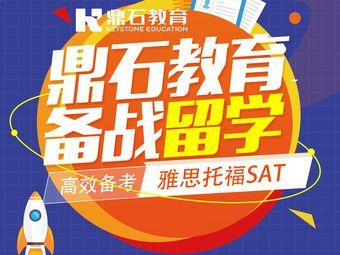 鼎石教育 托福·雅思·SAT·GRE·GMAT(吉大南校欢乐城校区)