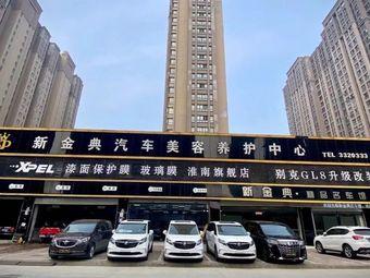 新金典汽车美容养护中心(淮河新城店)