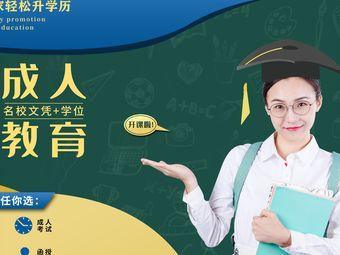 博彦教育·浙江成人学历提升中心(下城店)