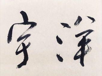 宇洋日语教室