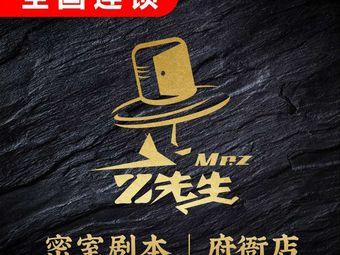 Z先生沉浸式密室逃脱体验馆(府衙店)