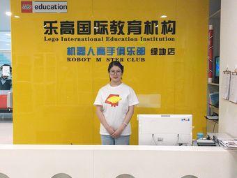 乐高国际教育机构(绿地校区)