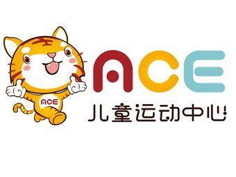 ACE儿童运动中心(济钢店)