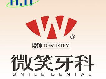 微笑牙科(绿景店)