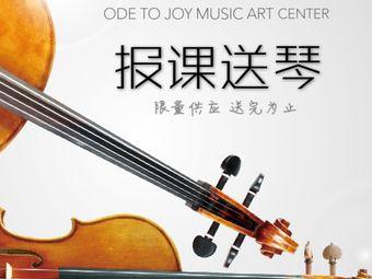 欢乐颂音乐艺术中心