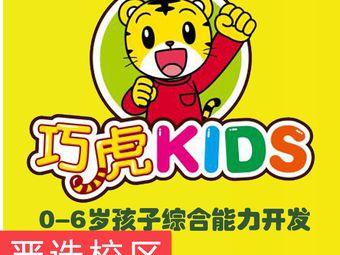 巧虎KIDS早教中心(久光中心店)