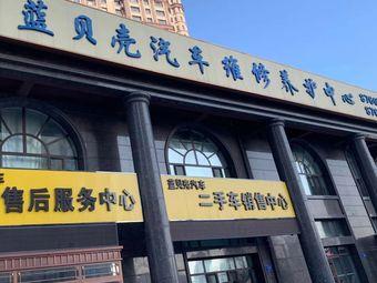 蓝贝壳汽车维修养护中心(盛和世纪店)