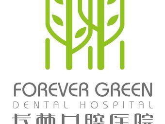 长林口腔医院(让胡路店)