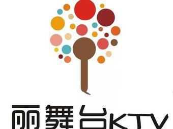 丽舞台KTV