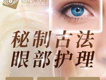 你的眼神眼部护理体验中心