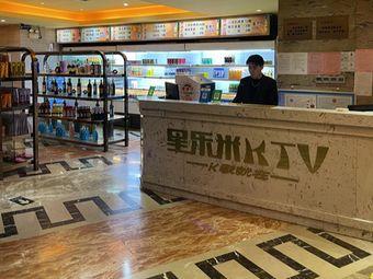 星乐米时尚KTV(骥江路店)
