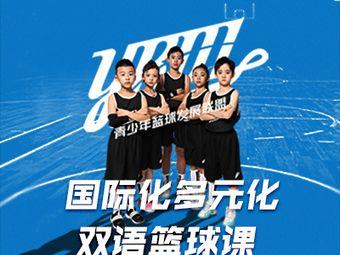 YBDL外教美式双语篮球培训(滨江店)