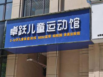 卓跃儿童运动馆(泰兴中心)
