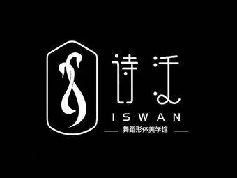诗沃·iswan舞蹈形体美学馆