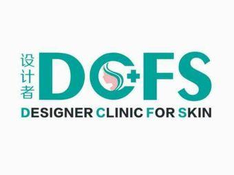DCFS皮肤管理中心