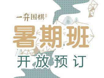 一弈围棋学苑(鸳鸯分苑)