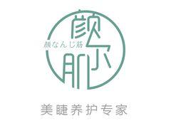 顏爾肌.櫻花sakura美睫的圖片