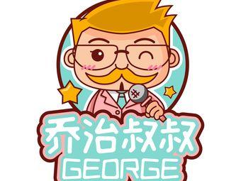 乔治叔叔表演与语言艺术学校(长安校区)
