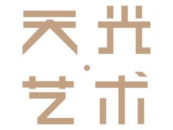 天光艺术(九方校区)