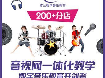 羅蘭數字音樂教育(嘉定新城店)
