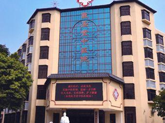 东莞医圣堂医院体检中心