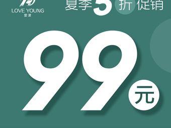 爱漾皮肤管理中心(光谷K11Select店)