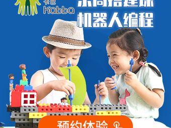 卡巴青少儿编程机器人(华强广场店)