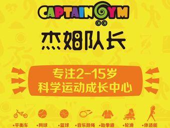 CaptainGym杰姆队长(爱琴海校区)