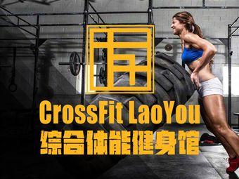 CrossFit LaoYou综合体能健身馆(新竹店)